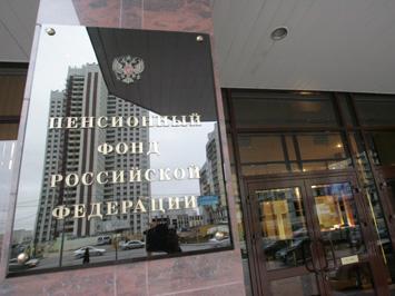 Счетная палата добавит Пенсионному фонду мобильности