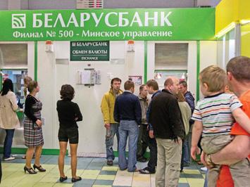 Белоруссия отправляется по свободному курсу. Видео