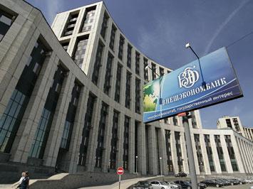Газпромбанк впустит в капитал ВЭБ